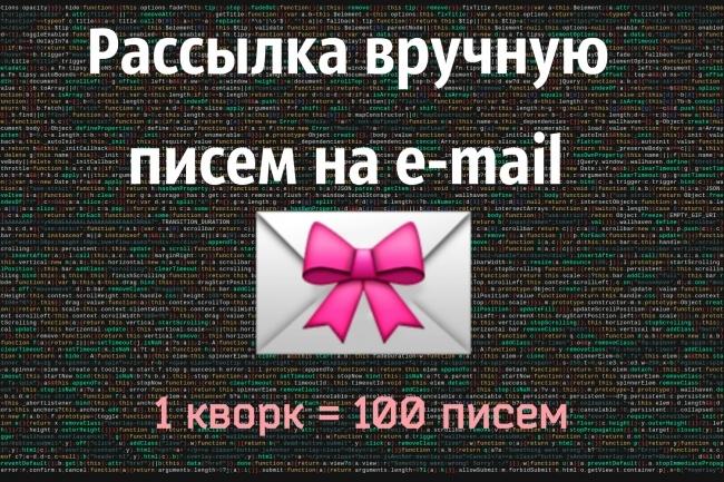 Рассылка писем на e-mail вручную 100 шт 1 - kwork.ru