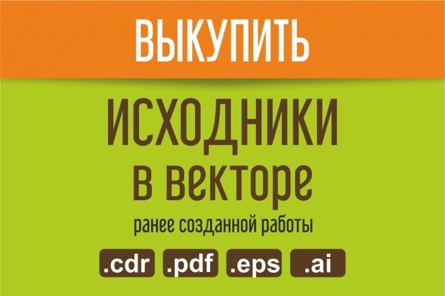 Пришлю исходники ранее созданной мной работы 1 - kwork.ru