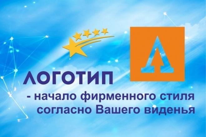 Логотип - начало фирменного стиля, согласно вашему виденью 14 - kwork.ru