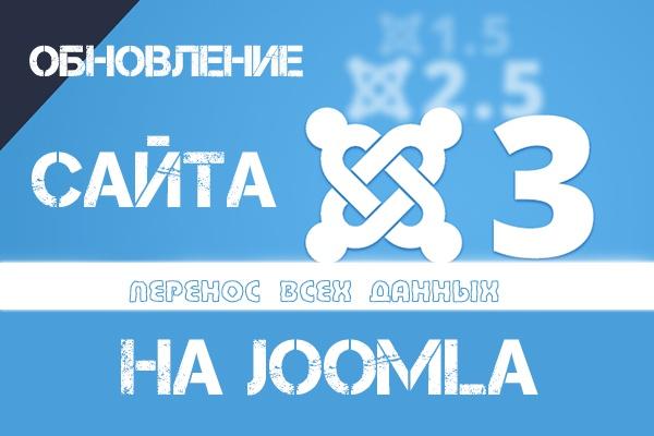 Обновлю сайт на Joomla до 3.хДоработка сайтов<br>Осуществлю перенос сайта со старой версии джумлы на новую Перенос всех данных и стандартных компонентов<br>