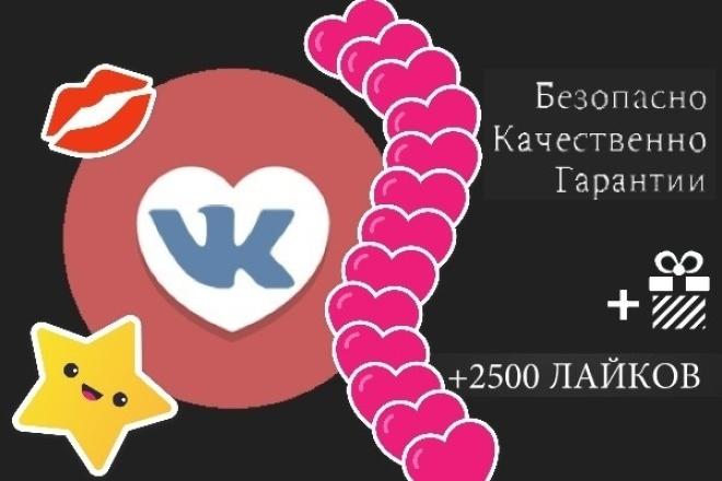 Добавление 2500 лайков ВКонтактеПродвижение в социальных сетях<br>Гарантированное продвижение до 2500 лайков ВКонтакте! Лайки ставят реальные люди, поэтому лайки у вас не спишутся со временем! ! ! Работаем быстро, качественно, а главное надежно!<br>
