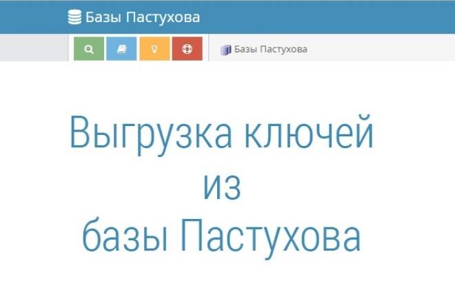 сделаю выборку ключей из базы Пастухова 1 - kwork.ru