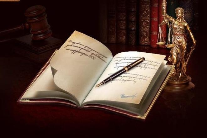 Создам брачный договорЮридические консультации<br>Напишу брачный договор, учитывая условия и интересы сторон, основываясь на семейном кодексе и других нормативно-правовых актах.<br>