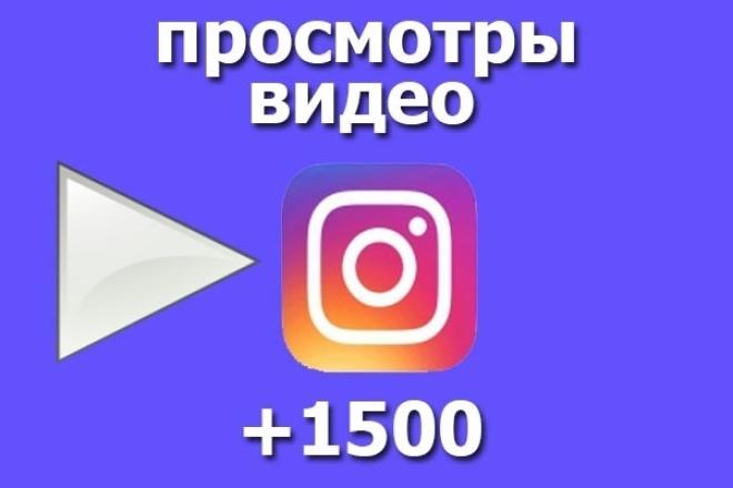 просмотры видео instagram 1 - kwork.ru