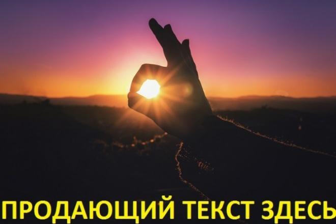 создам профессиональный текст от маркетолога для одностраничника/сайта 1 - kwork.ru
