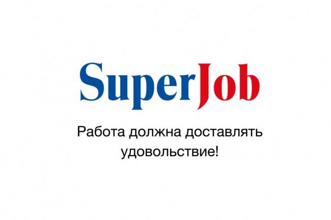 Создам вам подробное резюме для поиска работы 1 - kwork.ru