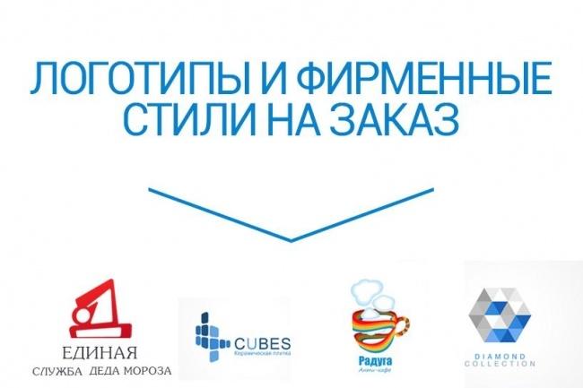 Сделаю Логотип, Favicon в подарок 1 - kwork.ru