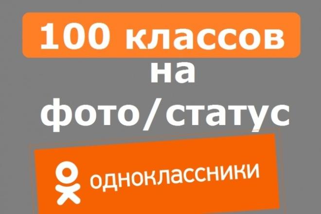 100 классов на статус/фото в Одноклассниках 1 - kwork.ru