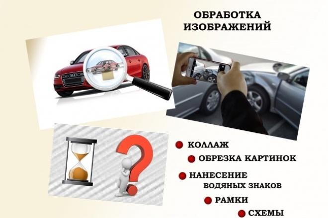 Обработка изображений (коллаж, обрезка) 1 - kwork.ru