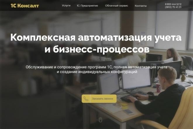 Создание дизайн-макета лэндинга 1 - kwork.ru