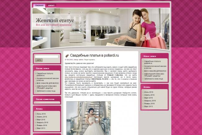 Продам сайт все для женщины + 149 статейПродажа сайтов<br>сайт все для женщины + 149 статей, наполненный сайт, хорошая функциональность, удобный поиск по сайту, архивы, удобно пользоваться сайтом.<br>