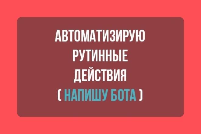 напишу бота, который делает что-то за вас 1 - kwork.ru