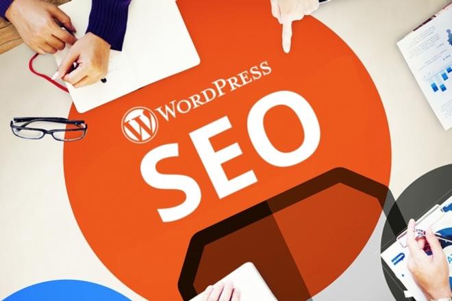 Внутренняя оптимизация сайта Wordpress 1 - kwork.ru