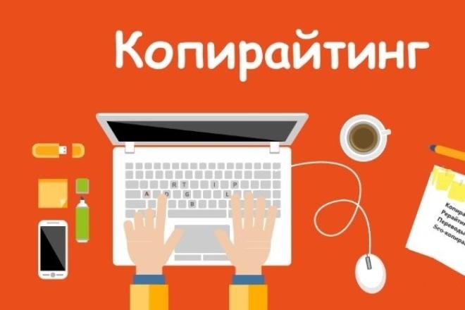 Cделаю копирайтинг 1 - kwork.ru