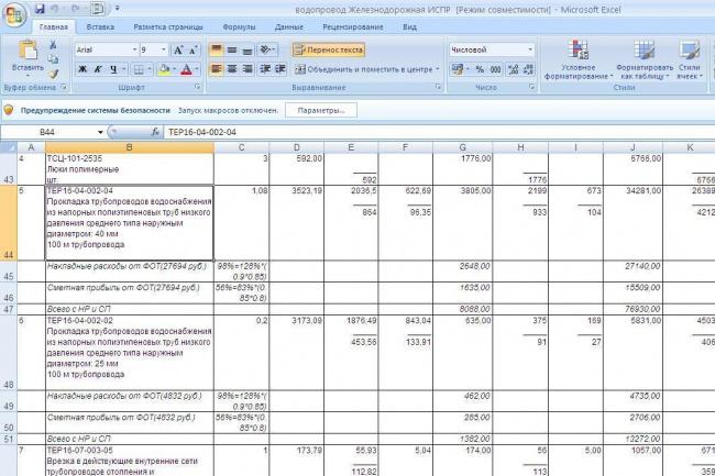 Наберу, переведу смету из любого формата в Word/ExcelИнжиниринг<br>Перевожу сметы с любого формата, так же с бумажного варианта, в Word/Excel, формат КС-2, КС-3 и т.д.<br>