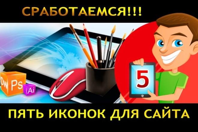 нарисую 6 иконок для сайта 1 - kwork.ru