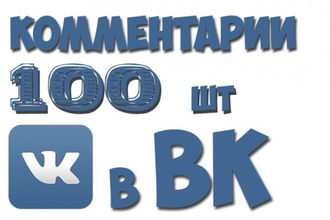 За день 100 живых комментариев 1 - kwork.ru