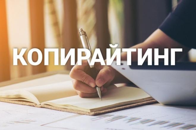 Копирайт статей качественно и быстро. Уникальность гарантирую 1 - kwork.ru