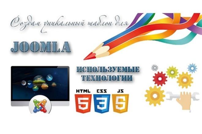 создам 1 шаблон для Joomla 1 - kwork.ru