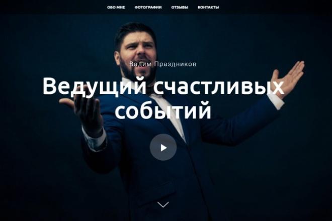 """Получите Современный Сайт """"Под Ключ"""" 1 - kwork.ru"""