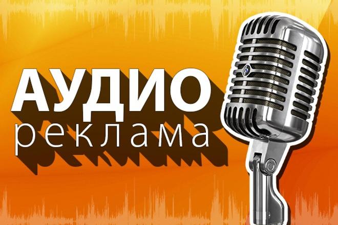 Аудио реклама 1 - kwork.ru