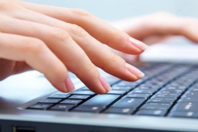 Наберу текст любой сложностиНабор текста<br>Качественно наберу текст любой сложности. Преобразую отсканированный или рукописный материал. Набор текста осуществляется в текстовом редакторе MS Word. Выполнение работы в оговоренные сроки.<br>
