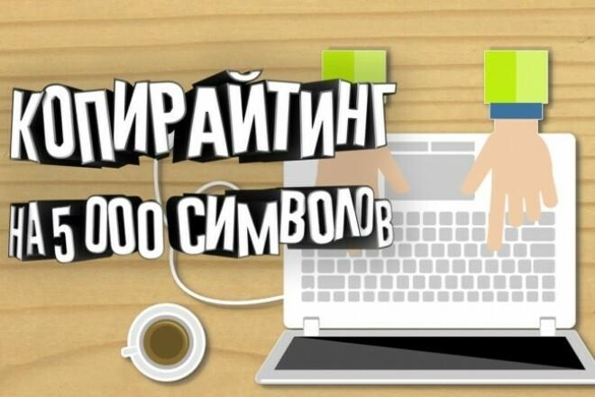 Выполню копирайт в 5000 символов с пробелами 1 - kwork.ru