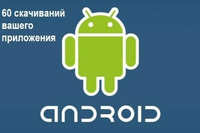 Скачивание вашего приложения 1 - kwork.ru