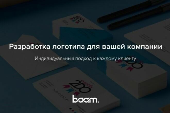 Разработка логотипа для вашей компании 1 - kwork.ru