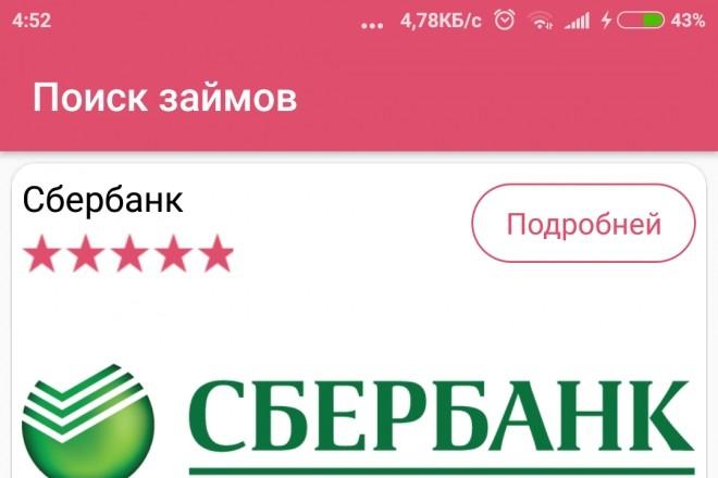 Android-приложение витрина 1 - kwork.ru