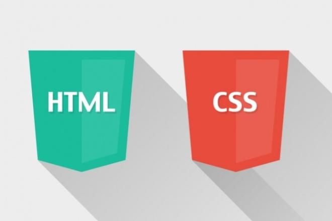 Сделаю html верстку макета сайта 1 - kwork.ru