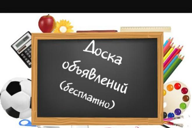 Размещу объявление со ссылкой на сайт в 30 строительных каталогах с ТИЦ от 100 1 - kwork.ru