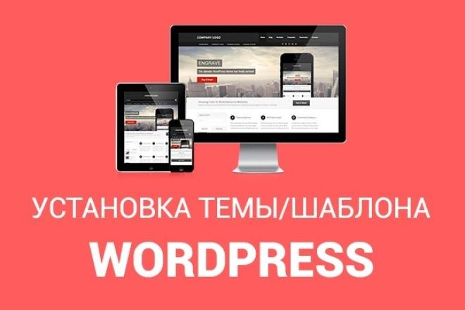 Установлю и настрою тему/шаблон WordPress как в Demo 1 - kwork.ru