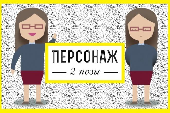 нарисую персонажа 1 - kwork.ru