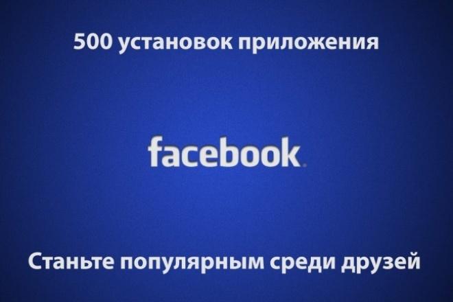 Установка приложения в facebook 1 - kwork.ru