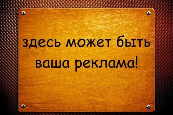 Размещаю посты на форумах с ссылками на сайт или иные ваши контакты 1 - kwork.ru