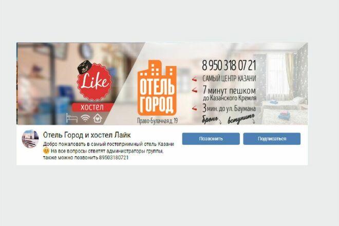Дизайн обложки группы 1 - kwork.ru