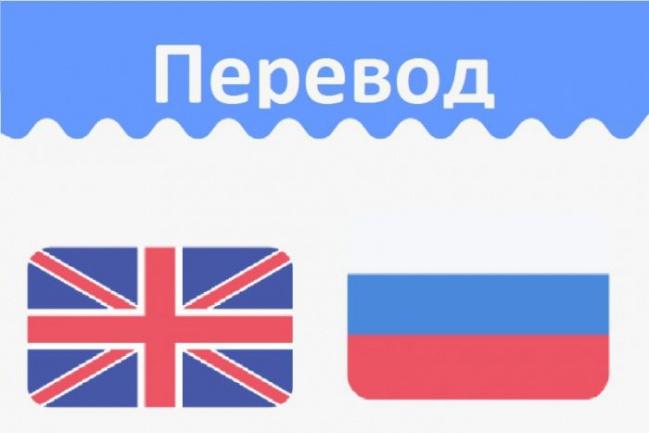 Переведу ваш текст с английского на русский 1 - kwork.ru