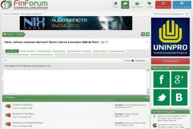 Размещу ссылку в подписи моего аккаунта на финансовом форуме 1 - kwork.ru