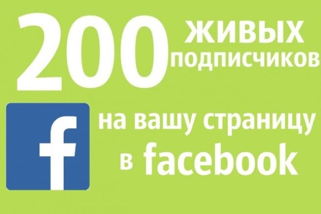Добавлю 200 друзей на ваш facebook 1 - kwork.ru