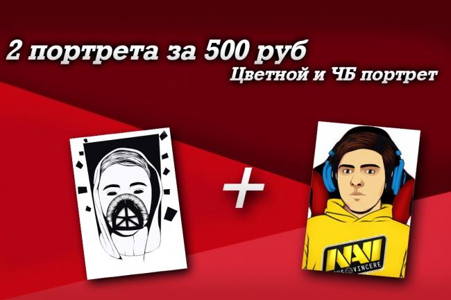 Нарисую 2 арта 1 - kwork.ru