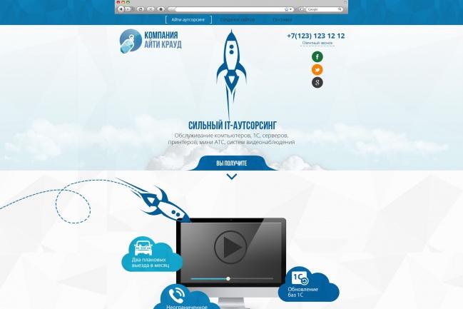 Отрисую прототип страницы сайта-визитки 1 - kwork.ru