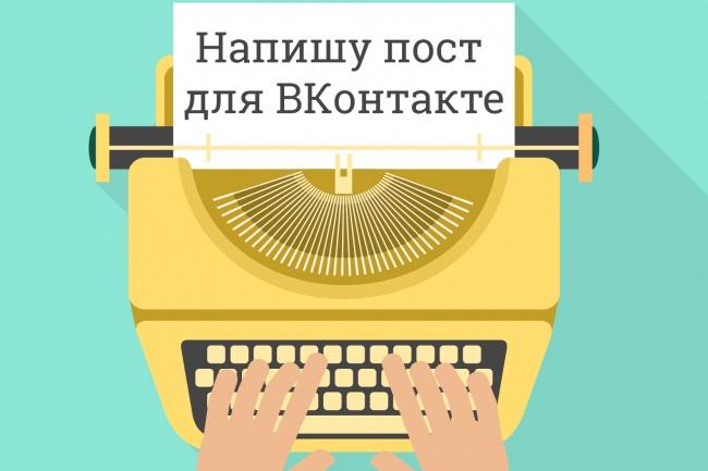 напишу пост в группу/паблик 1 - kwork.ru
