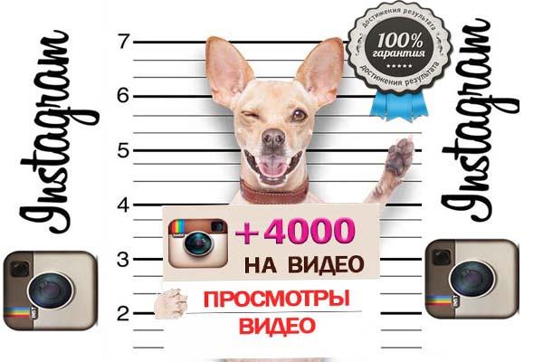 просмотры видео в Instagram 1 - kwork.ru