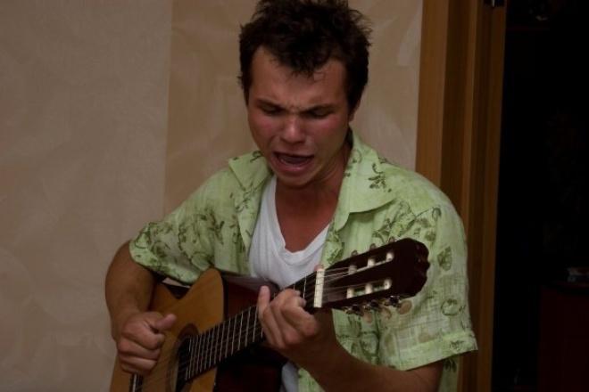 напишу песню на гитаре под вашу тематику 1 - kwork.ru