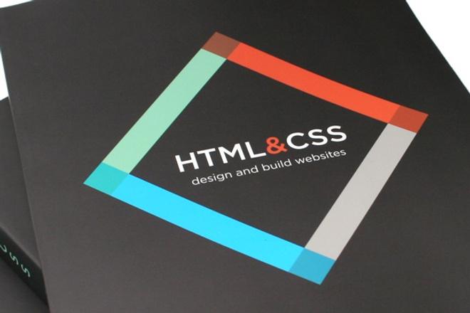 Сверстаю сайт HTML, CSSВерстка<br>Качественно сверстаю сайт любой сложности на языках html и CSS! Доброго Вам времени суток! Если Вам нужен сайт и вы это читаете, то можете быть уверенными, что обратившись ко мне, он у Вас будет! Практикуюсь в вёрстке более полугода, пройдя перед этим подготовку на одних из лучших курсов столицы. Верстаю качественно, аккуратно и быстро(максимально быстро относительно сложности Вашего заказа). Открыт к диалогу и обсуждению Ваших желаний и требований. Один кворк включает в себя вёрстку одной страницы с одного Вашего шаблона в формате .PSD(Photoshop), без дополнительных опций. Что я считаю дополнительными опциями: Сайт размером свыше 5ти экранов(секций); Добавление музыки, видео; Добавление видео на фон; Добавление различной анимации; Адаптивная вёрстка(Адаптация сайта под разные размеры экрана); Резиновая вёрстка; Отзывчивая вёрстка(Адаптивная + резиновая); Поддержка сайта в будущем(по этому поводу определённой цены нет, лично договариваемся по каждому сайту); Любая другая услуга, ограничивающаяся только Вашей фантазией и возможностями html и CSS.(по личной договорённости) Всегда рад помочь! Спасибо, что выбираете мои услуги!<br>