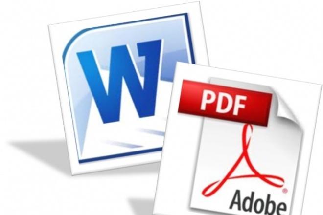Конвертирую данные (из word, excel, jpeg и др.) в pdfРедактирование и корректура<br>Конвертирую данные (из word, excel, jpeg и др.) в pdf с сохранением всего оформления, шрифта, картинок, стиля. Выполню работу качественно и быстро.<br>