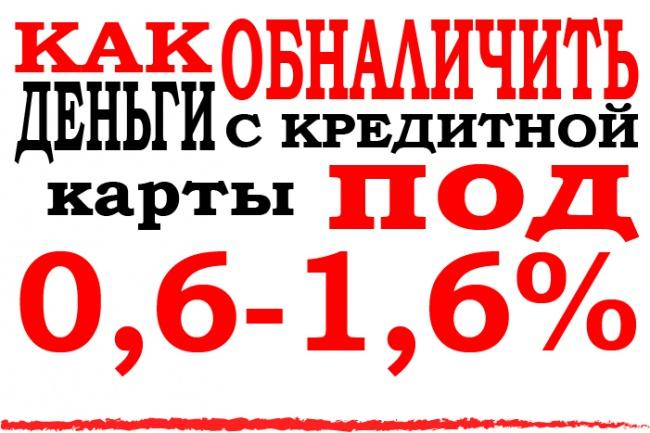 Научу как обналичить под низкий процент 1 - kwork.ru