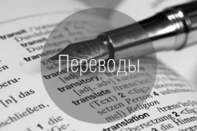 Переведу сайты, тексты и т.д 1 - kwork.ru
