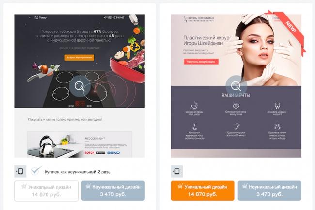 Продам визуальный конструктор лэндингов (landing) 1 - kwork.ru
